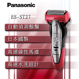 Panasonic 國際牌 三刀頭智能感知水洗電鬍刀 ES-ST27