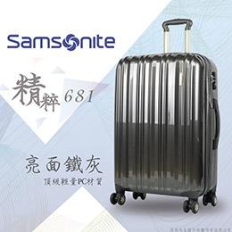 2015新款 SamsonitePASO 20吋行李箱
