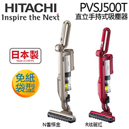 HITACHI 日立 PVSJ500T 直立手持式吸塵器