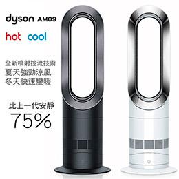 Dyson AM09 涼暖兩用氣流倍增器