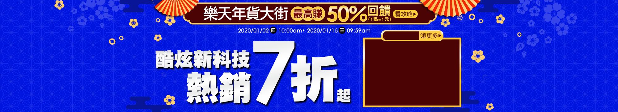 樂天年貨大街:熱銷3C家電7折起,最高再賺50%回饋