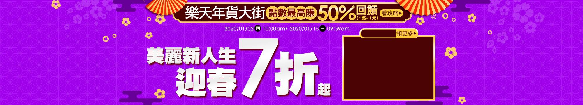 樂天年貨大街:迎春彩妝保養7折起,最高再賺50%回饋