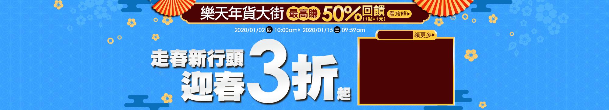 樂天年貨大街:迎春男女裝3折起,最高再賺50%回饋