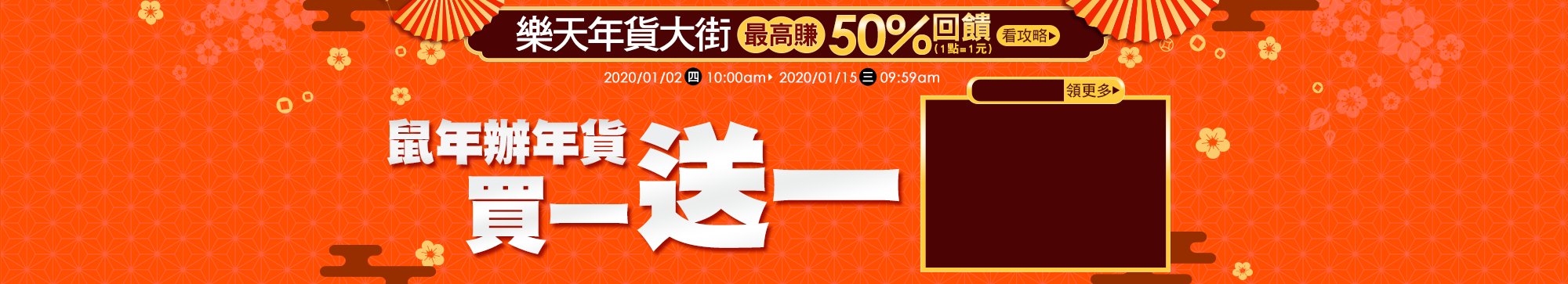 樂天年貨大街:年貨伴手禮買一送一,最高再賺50%回饋