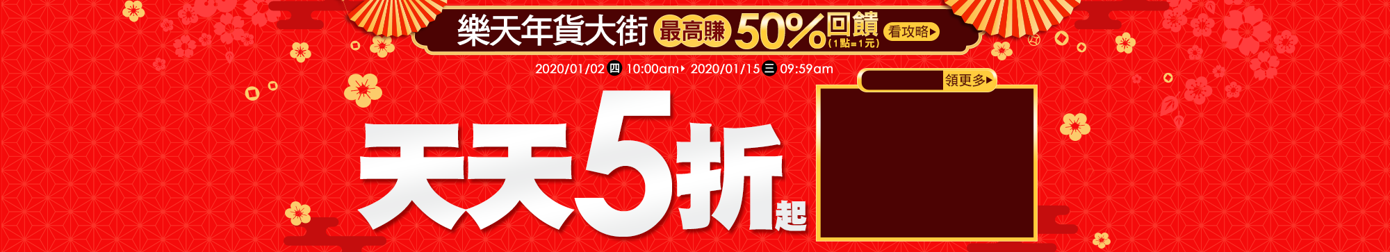 樂天年貨大街:整點特賣5折熱門商品,最高再賺50%回饋