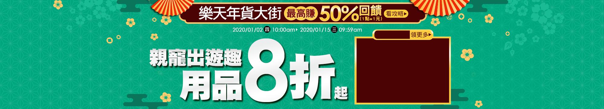 樂天年貨大街:婦幼寵物用品8折起,最高再賺50%回饋