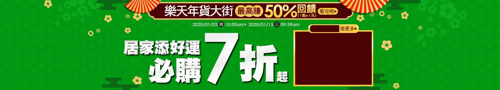 樂天年貨大街:居家床寢7折起,最高再賺50%回饋
