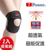 7 Power超透氣磁力護膝2入