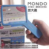 MONDO放大鏡