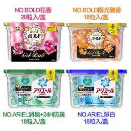 寶僑P&G洗衣膠球+衣物芳香顆粒 洗衣組合