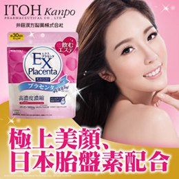 日本暢銷!ITOH胎盤膠原蛋白粉系列