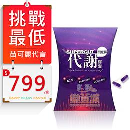 SUPERCUT 塑魔纖 代謝膠囊(30粒/盒)