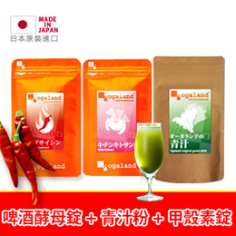 魅力代謝組(啤酒酵母錠 + 青汁粉 + 甲殼素錠)
