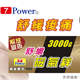 7Power 3000G 舒緩磁氣絆( 2包入/10枚)