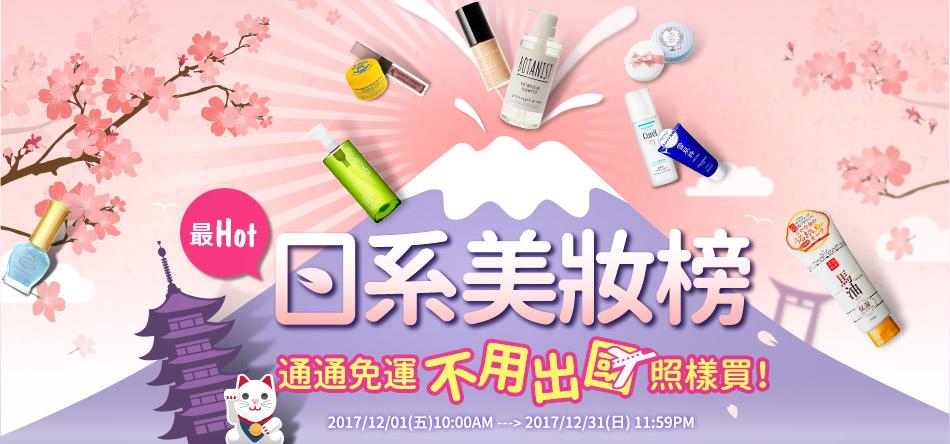 最HOT日系美妝榜,美妝保養品通通免運 不用出國照樣買!