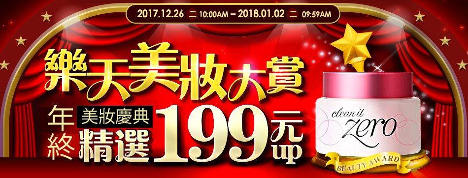 樂天美妝大賞 年終美妝慶典精選$199元起