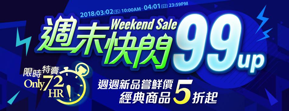 週末快閃$99起 限時特賣週週新品嘗鮮價5折起