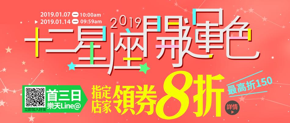 2019.12星座開運術:首三日樂天Line@領券8折!最高折150元