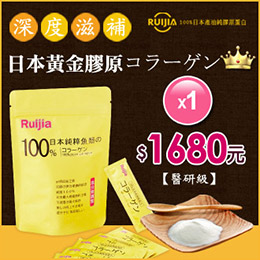 日本黃金膠原蛋白粉❤1入組(30天份)