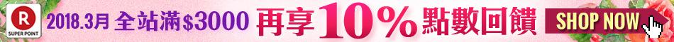 全站滿$3000點數10倍回饋 家電寢具、服飾、甜點美食熱賣中