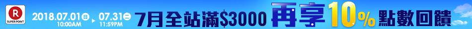 7月APP限定滿額現折優惠券 滿$3000再享10%點數回饋