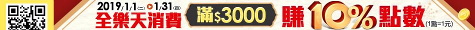 樂天消費滿$3000再享10%點數回饋、APP滿千現折優惠券