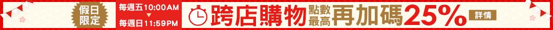 假日限定-假日特賣會X跨店馬拉松25%