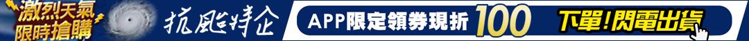 防颱特企:防颱美食、颱風必備懶人包