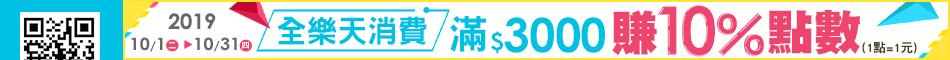 樂天會員日:全站滿3000享最高點數10%回饋