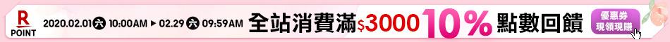 樂天會員日