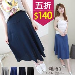 質感韓品純色寬幅縮腰長裙