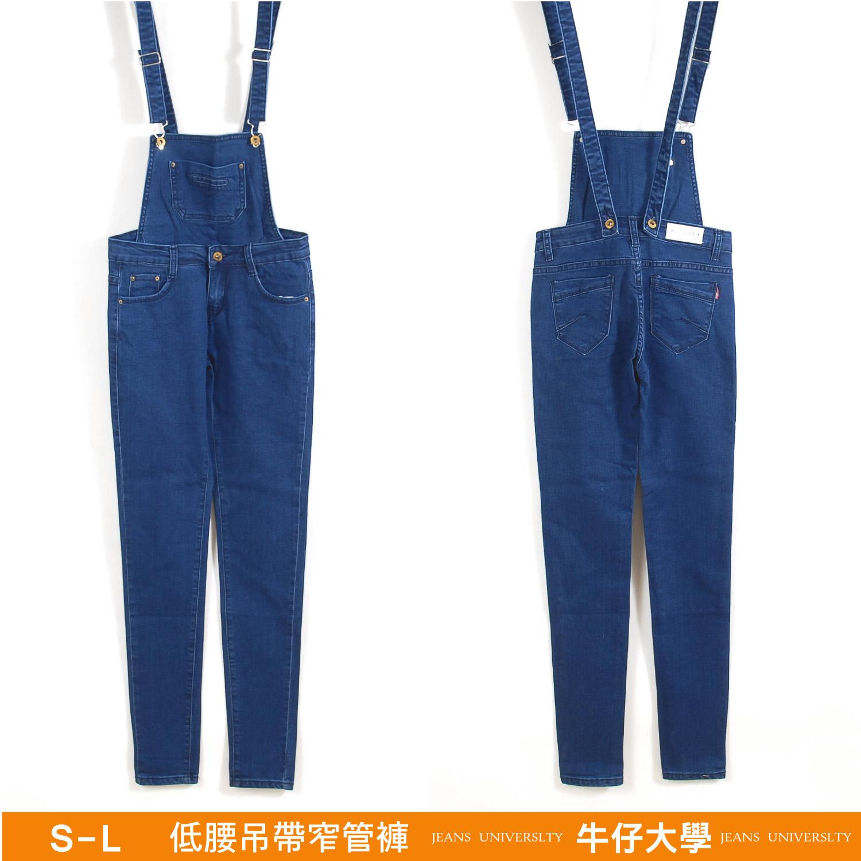 深藍窄管吊帶長褲