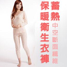 蓄熱中空斷面纖維保暖衛生衣褲