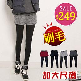 S-5XL尺寸│假二件內搭褲(3色)