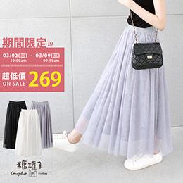 純色蓬蓬縮腰紗裙