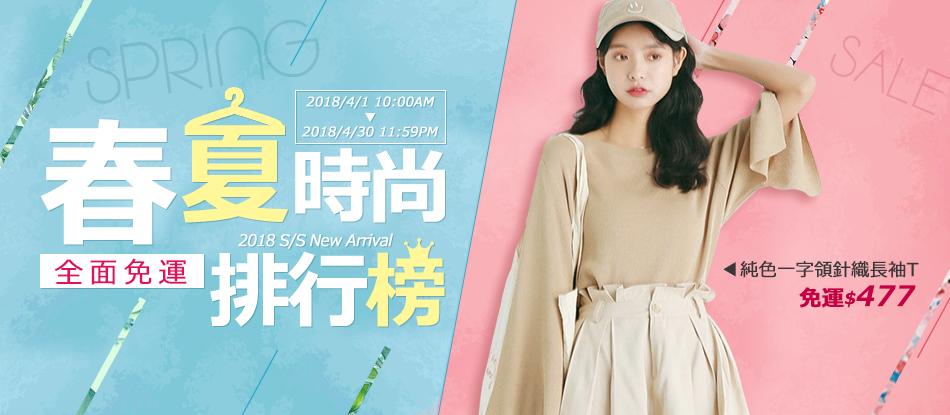 【0401-0430】春夏新品排行榜