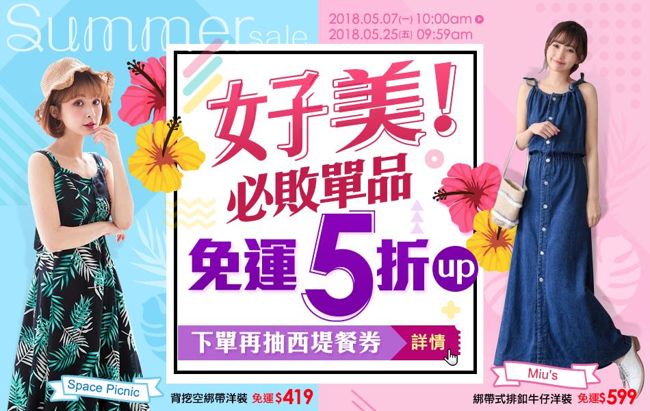 女子美!春夏必備單品推薦:各類流行女裝、洋裝、牛仔服飾免運五折起