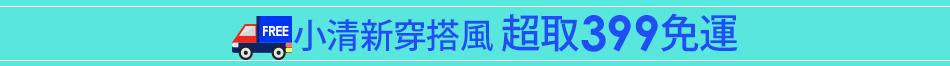小清新穿搭風   超取399免運