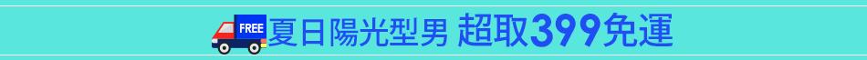 夏日陽光型男   超取399免運