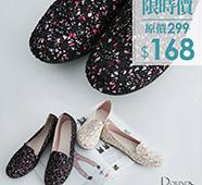 盛夏花園浪漫網狀蕾絲小碎花平底鞋