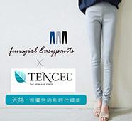 環保顯瘦修飾天絲棉耐米褲