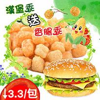 三立★漢堡乖乖+香腸乖乖