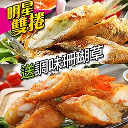 米炸魚蝦捲10入►【水針魚花捲】&【虎蝦蟹花捲】