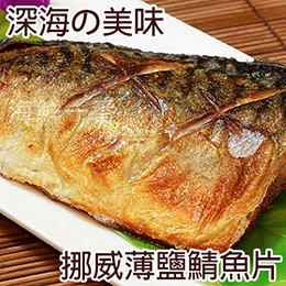 挪威薄鹽鯖魚片(買一送一共2包)