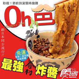 限時半價★瓶裝XO/宮堡/香辣筍香炸醬