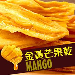 無糖。頂級金黃芒果乾2包組