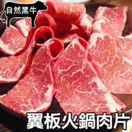 美國自然牛★現切 Prime翼板火鍋肉片★重量每盒200g±10%
