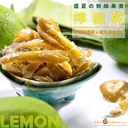 檸檬乾150克★55折開搶