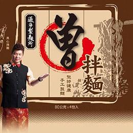 中元澎湃組【曾拌麵】一箱/12袋48包