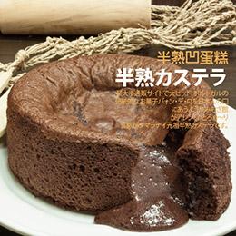 半熟凹蛋糕2盒組/5口味任選